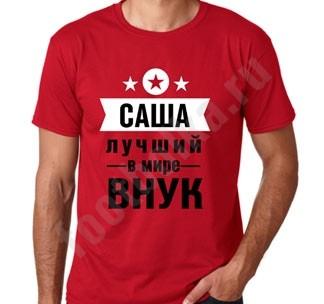 Именная футболка Лучший внук