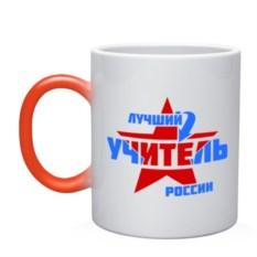 Кружка-хамелеон Лучший учитель России