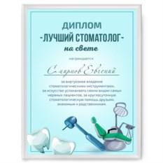 Именной диплом в рамке «Лучший стоматолог»