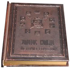Книга «Золотое кольцо. История городов», подарочное издание