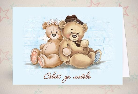 Поздравительная открытка «Семейные радости»