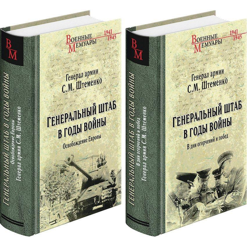 Книга Генеральный штаб в годы войны. В 2 книгах