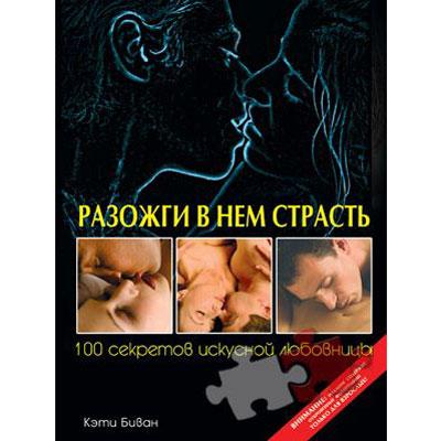 100 секретов искусной любовницы