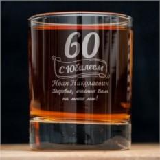 Именной стакан для виски Юбилейный