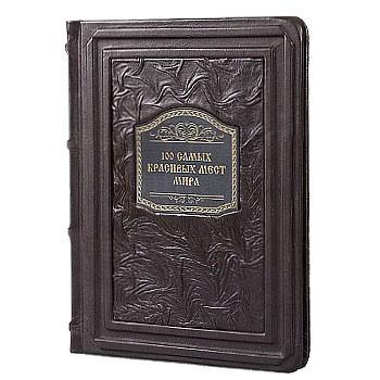 Подарочная книга «100 Самых красивых мест мира»