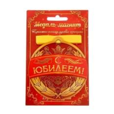 Медаль на магните С Юбилеем!