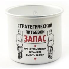 Алюминиевая кружка Стратегический запас