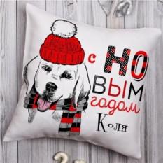 Декоративная подушка с вашим именем Подарок в год собаки