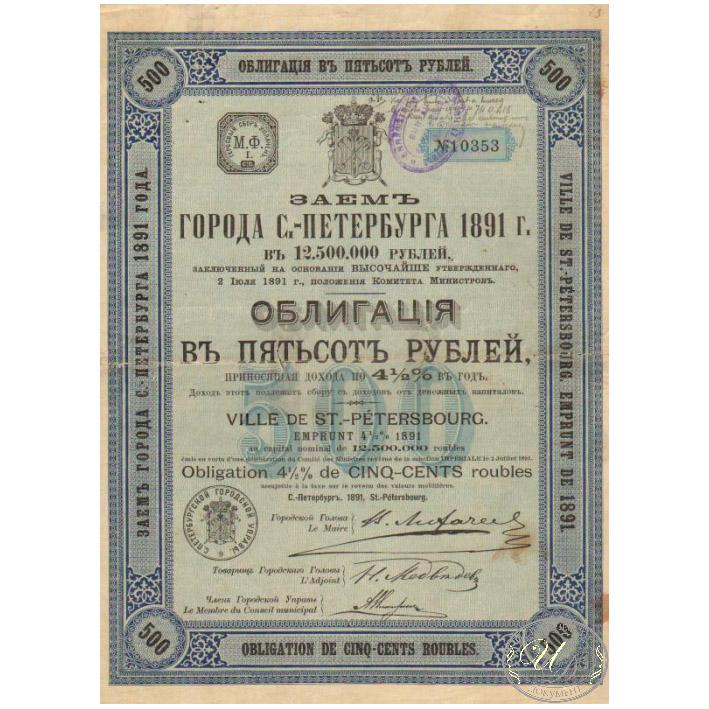 Санкт-Петербург. Облигация в 500 рублей, 1891 год