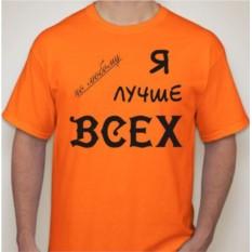 Мужская футболка Я лучше всех