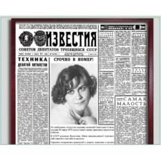 Газета с поздравлением ко дню рождения (женщине)