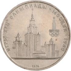 Монета 1 рубль 1979 Московский Государственный Университет