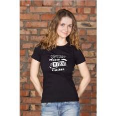 Черная женская именная футболка Обожаю своего мужа