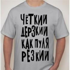 Мужская футболка Четкий, дерзкий, как пуля резкий
