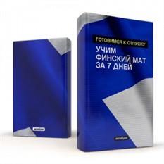 Антибука Готовимся к отпуску: учим финский мат за 7 дней