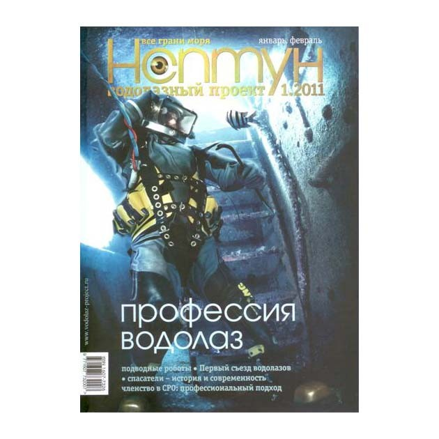 Журнал «Нептун XXI век» № 1/2011г с диском