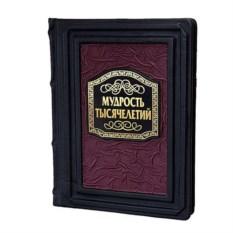 Подарочная книга «Мудрость тысячелетий»