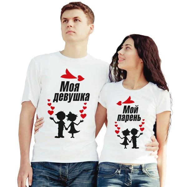 Парные футболки Мой парень, моя девушка
