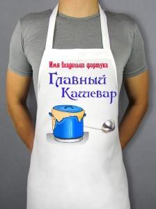 Фартук Главный кашевар