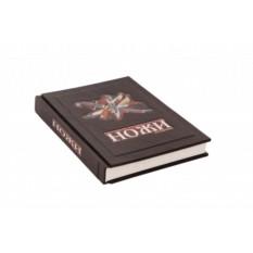 Подарочная книга Ножи