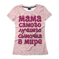 Женская футболка Мама лучшего сыночка