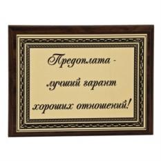 Плакетка Подарок партнерам