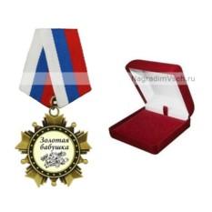 Орден Золотая бабушка