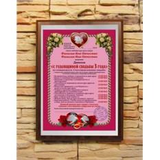 Подарочный диплом С годовщиной свадьбы 3 года