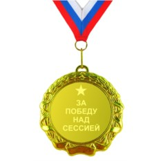 Медаль За победу над сессией