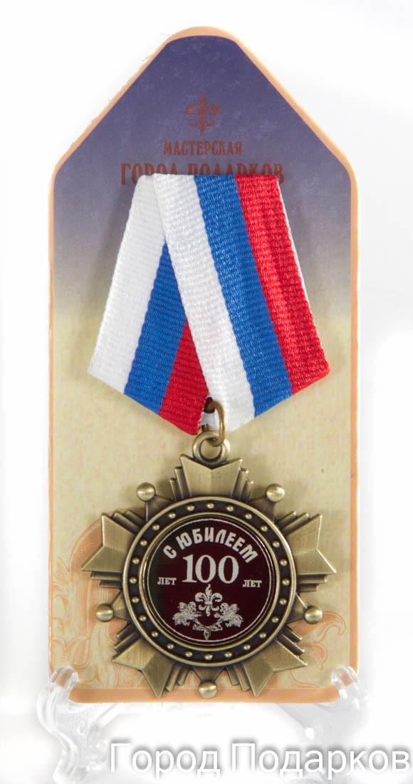 Орден подарочный С Юбилеем 100 лет