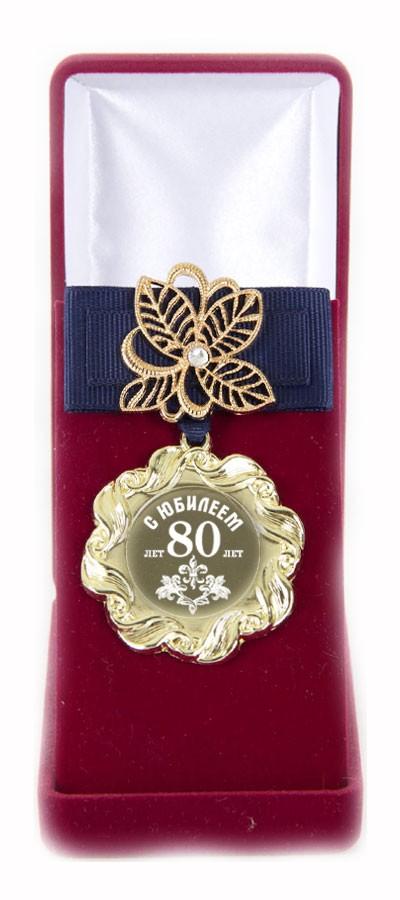 Медаль-цветок С Юбилеем 80 лет