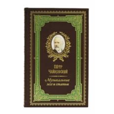 Книга Чайковский П.И. Музыкальные эссе и статьи