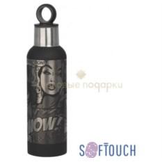 Термобутылка с гравировкой Силуэт