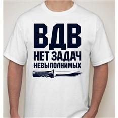 Мужская футболка ВДВ нет невыполнимых задач, ч/б