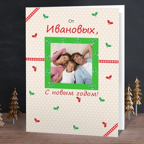 Именная открытка Горошек