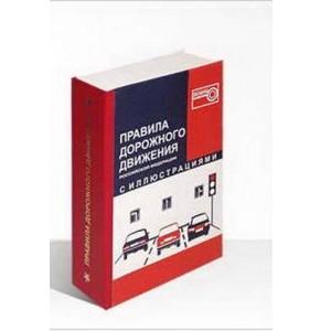 Забавная книга «Правила Дорожного Движения»
