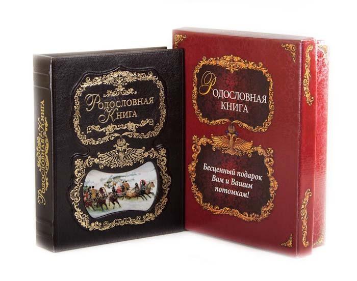 Родословная книга в картонной коробке Тройка с картинкой