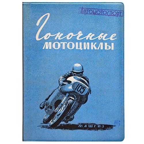 Обложка на автодокументы Гоночные мотоциклы