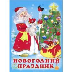 Детская книжка Новогодний праздник