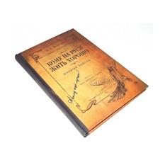 Книга для записей Кому на Руси жить хорошо