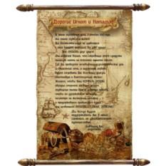Свиток папируса Поздравление на свадьбу в морском стиле