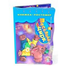 Детская книжка-ростомер Веселый цирк