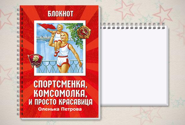 Именной блокнот Комсомолка, спортсменка, красавица