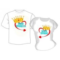 Парные футболки Моя принцесса, Мой принц