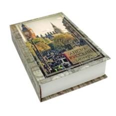Книга-сейф Английский словарь. Лондон