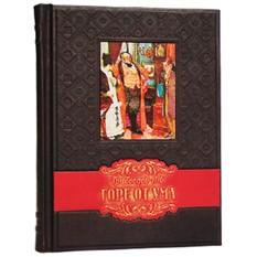 Подарочная книга Горе от Ума А.С.Грибоедов