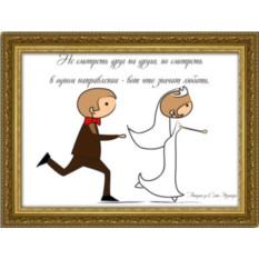 Свадебный плакат Не смотреть друг на друга..., в раме