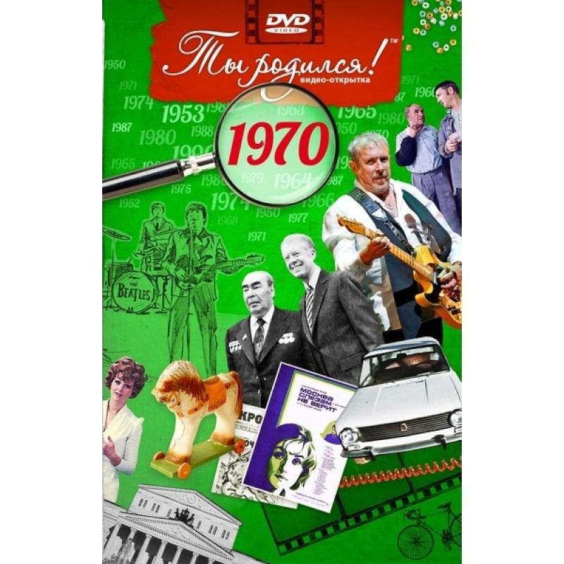 DVD–открытка Ты родился! с 1970 по 1979 гг.