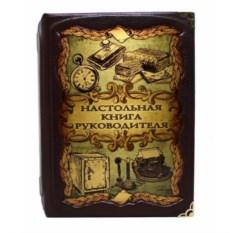 Подарочная книга в коробе Настольная книга руководителя