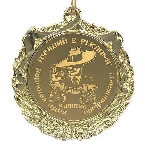 Медаль Лучший в рекламе